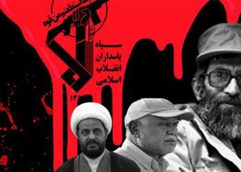 هل سيتم التحقيق مع ميليشيات طهران؟