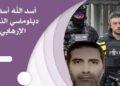 اهتمامات وسائل إعلام دولية وإيرانية بتأیید الحكم الصادر على أسدالله أسدي