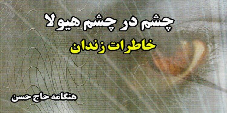 مواجهة الغول- مذكرات سجينة سياسية هنكامه حاج حسن